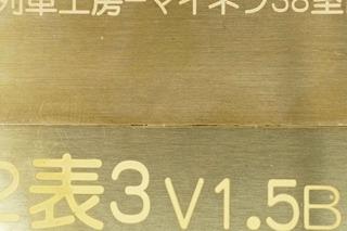 真鍮板.jpg