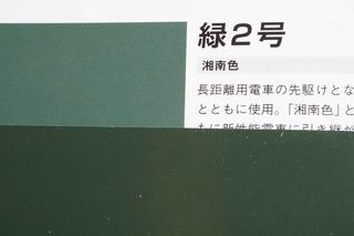 緑2号.jpg