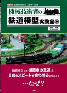 鉄道模型実験室.jpg